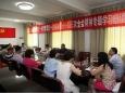 成医附院统一战线召开省委十一届三次全会精神专题学习座谈会