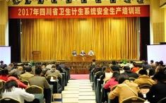 纪委书记李鸿带队参加2017年全省卫生计生系统安全生产培训