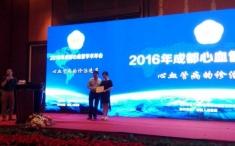 心内科左丽医师荣获我院会2016年心血管病学术年会演讲比赛第一名