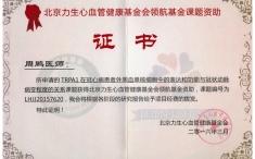 心血管内科主任周鹏申报的科研项目喜获北京领航基金资助