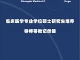 临床医学院:加强专硕教学质控,印发导师带教记录册