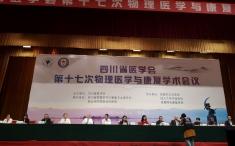2018四川省医学会第十七次物理医学与康复学术会议简报