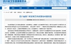 四川省健康委员会:四川省首个前置审方系统落地成医附院