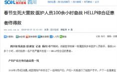 四川在线:春节生死大营救:医护人员100余小时奋战 HELLP综合征患者终得救