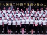 第四十七医院2004年度退休转业人员合影
