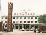 2004年8月25日,医院整体移交四川省