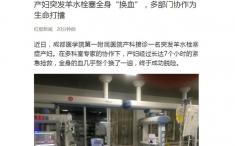 """红星新闻:产妇突发羊水栓塞全身""""换血"""",多部门协作为生命打擂"""