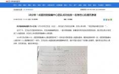 四川新闻网:18分钟!成医附院胸痛中心团队成功抢救一名急性心肌梗死患者