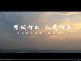 成都医学院第一附属医院形象宣传片