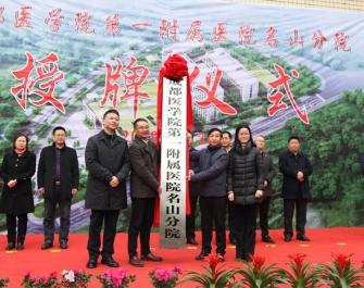 热烈祝贺成都医学院第一附属医院名山分院正式挂牌成立