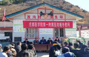 我院于盐源县西沟村开展暖冬扶贫慰问活动