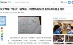 """四川在线:5岁女孩用""""暗号""""给战疫一线的妈妈写信 妈妈读出的全是爱"""