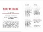 """成医附院荣获全省""""2019年脱贫攻坚先进集体"""" 荣誉称号"""