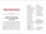 """我院荣获全省""""2019年脱贫攻坚先进集体"""" 荣誉称号"""