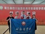 超声科苟博老师荣获第五届四川省高校青年教师教学竞赛医科组二等奖