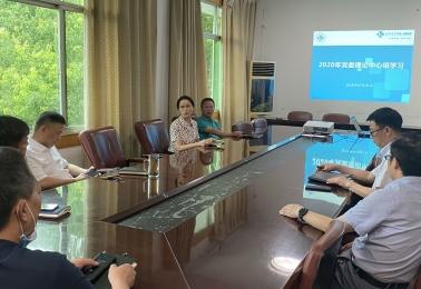 医院召开2020年第九次党委理论中心组学习
