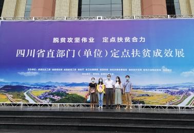 党委办公室、组织部党支部参加四川省定点扶贫成效展