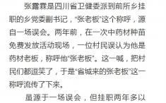 """新網:四川鹽源:乙ml有個 """"省城來祼琅老闆"""""""
