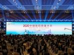 刘罡院长带队参加2020中国医院质量大会 并作专题报告