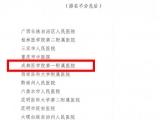 """成都医学院第一附属医院成为2020年第二批""""国家高级卒中中心"""""""