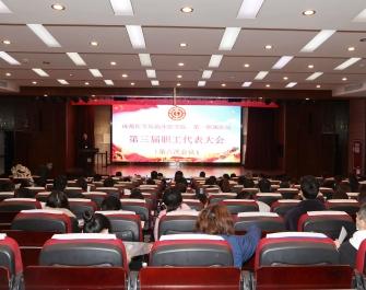 成医附院召开第三届职代会暨工代会第六次会议