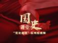 """""""党史微课""""系列:六大特质决定中国共产党取得现代化建设巨大成就"""
