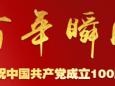 《中国共产党百年瞬间》