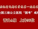 """全國三級公立醫院""""國考""""成績齣爐:硳蝨附院晉陞A級陞56位"""