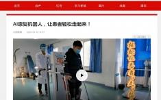 【川观新闻】AI康复机器人,让患者轻松走起来!